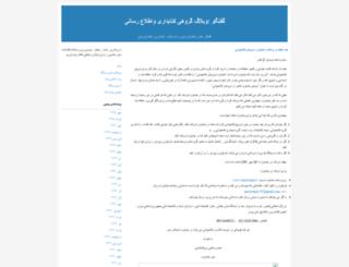 ilisa.blogfa.com screenshot