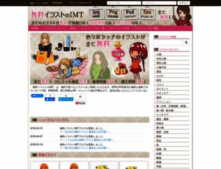 illust-imt.jp screenshot