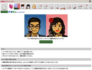 illustmaker.abi-station.com screenshot