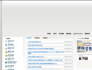 ilm.ntut.edu.tw screenshot