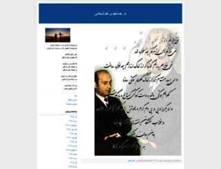 iloveheart.blogfa.com screenshot