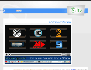 iltv.co.il screenshot