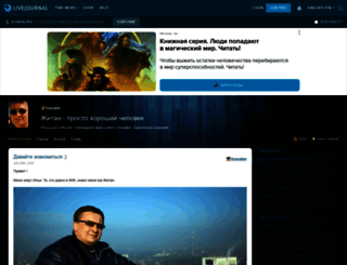 ilyavaliev.livejournal.com screenshot