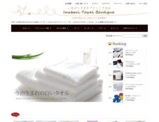 imabaritowel.net screenshot