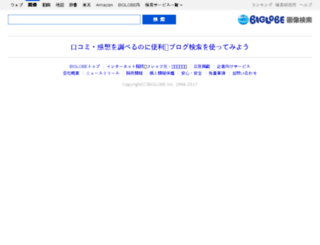 image.search.biglobe.ne.jp screenshot