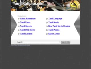 image.tamilkatturai.com screenshot