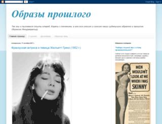 imagesofthepast.blogspot.ca screenshot