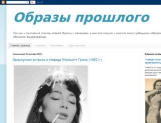 imagesofthepast.blogspot.ru screenshot