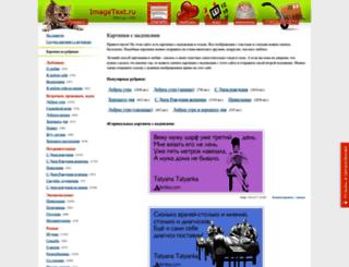 imagetext.ru screenshot