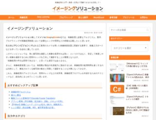 imagingsolution.net screenshot
