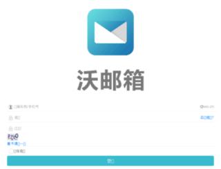 imail.wo.com.cn screenshot