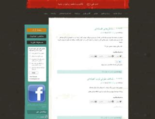 imamnaghi.wordpress.com screenshot