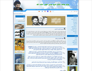 imamsadr.net screenshot