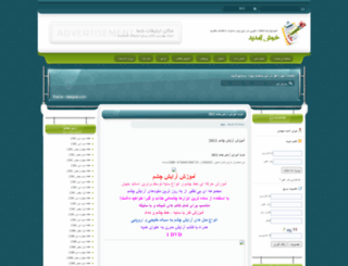 imc_shop.loxblog.ir screenshot