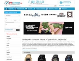 imchasov.ru screenshot
