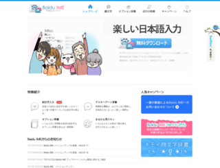 ime.baidu.jp screenshot