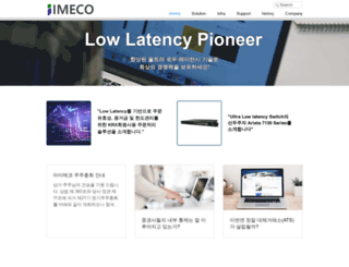 imeco.co.kr screenshot