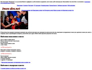 imen-den.net screenshot