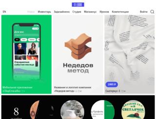 img.artlebedev.ru screenshot