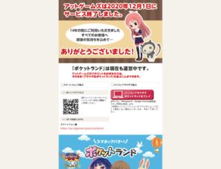 img.atgames.jp screenshot