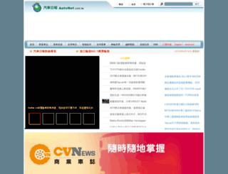 img.autonet.com.tw screenshot
