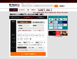 img.hotel.jp screenshot