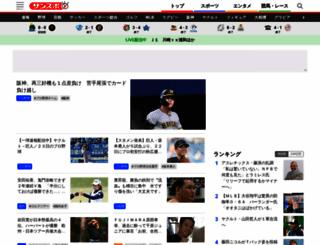 img.sanspo.com screenshot
