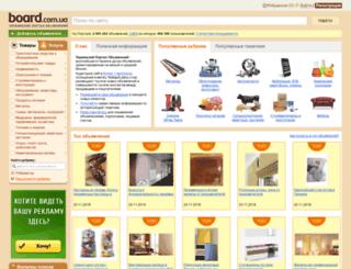 img2.board.com.ua screenshot