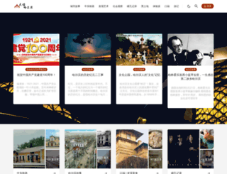imharbin.com screenshot