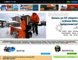 imhodom.ru screenshot