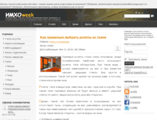 imhoweek.ru screenshot