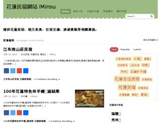 iminsu.com.tw screenshot