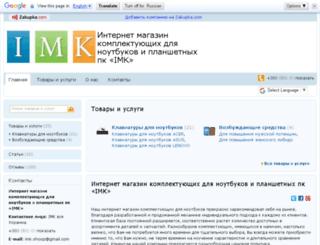 imk.zakupka.com screenshot