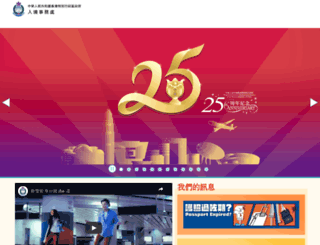 immd.gov.hk screenshot