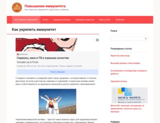 immuniteta.ru screenshot