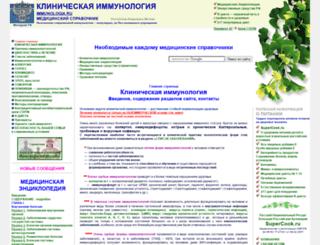 immunologia.ru screenshot