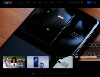 imobile.com.cn screenshot