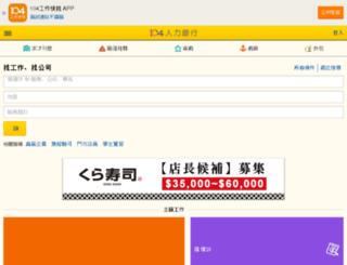 imode.104.com.tw screenshot
