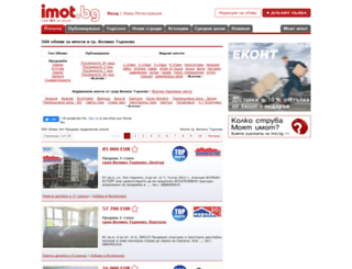 imoti-veliko-tarnovo.imot.bg screenshot