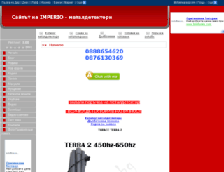 imperio.dir.bg screenshot