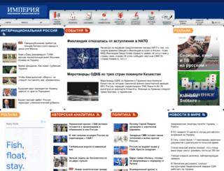 imperiyanews.ru screenshot