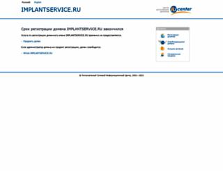 implantservice.ru screenshot