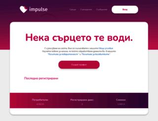 impulse.bg screenshot