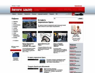 imzak.org.ua screenshot