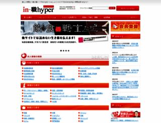 in-shoku.info screenshot