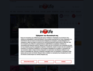 in2life.gr screenshot