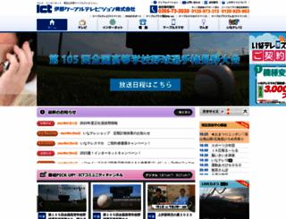 inacatv.co.jp screenshot