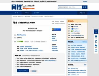 inanhua.com screenshot