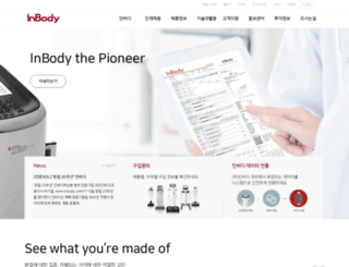 inbody.co.kr screenshot