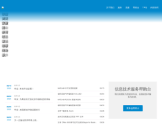 inc.sysu.edu.cn screenshot